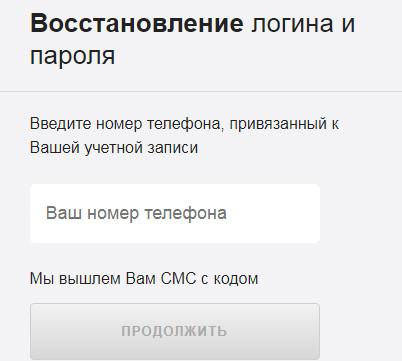 Форма ввода данный для восстановления пароля от интернет банка Тач