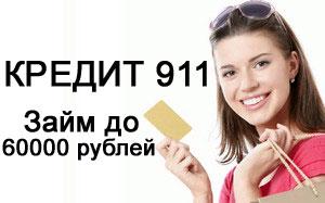 Кредит 911 личный кабинет