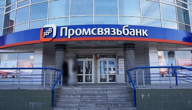 Фото офиса Промсвязьбанка