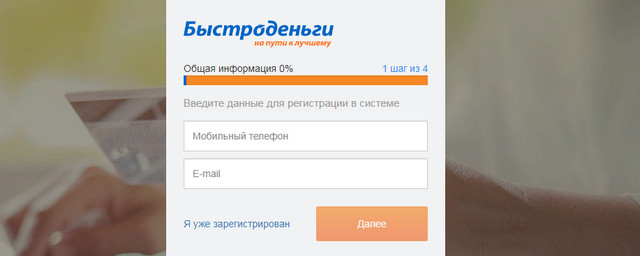 Форма регистрации личного кабинета в Быстроденьги