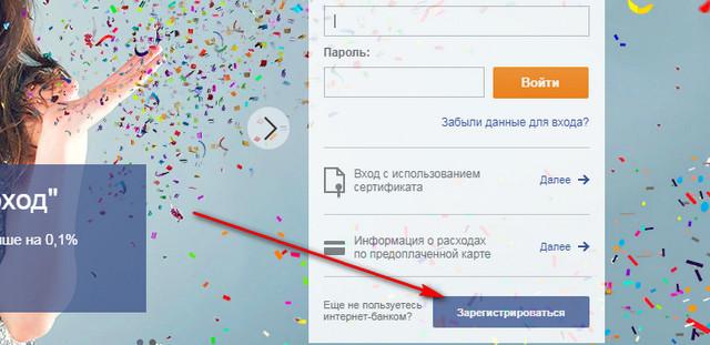 Кнопка для перехода к регистрации в Промсвязьбанке