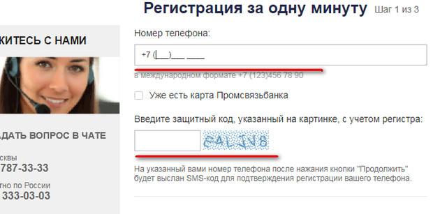 Форма ввода телефона для регистрации личного кабинета в Промсвязьбанке