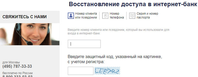 Форма восстановления пароля от личного кабинета Промсвязьбанка