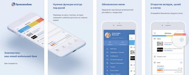 Возможности мобильного приложения Промсвязьбанка на айфоне