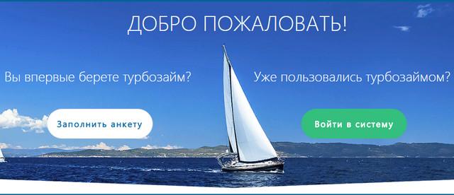 Фото с главной страницы Турбозайм