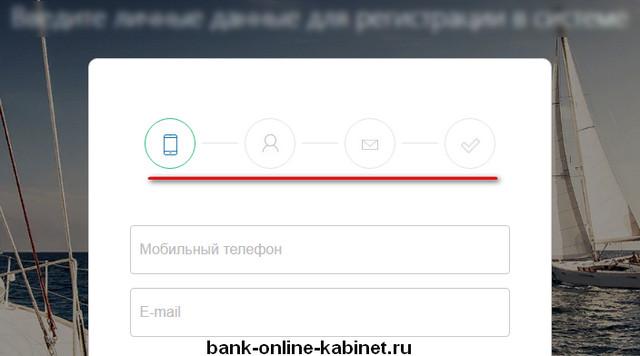 Форма заполнения регистрации в Турбозайм