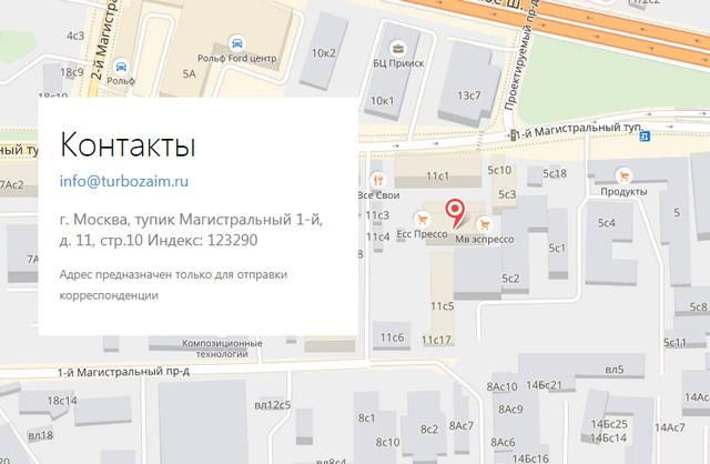 Карта с адресом офиса Турбозайм