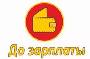 До зарплаты МФО логотип