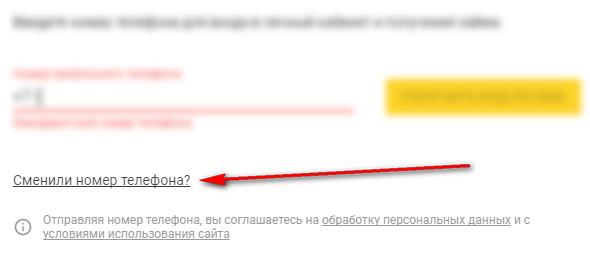 Кнопка для перехода в форму восстановления пароля в До зарплаты
