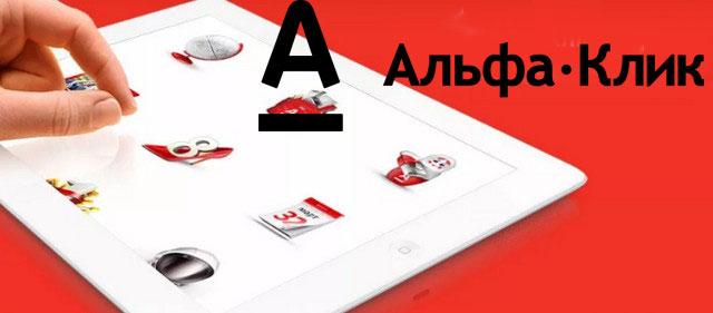 Альфа клик лого