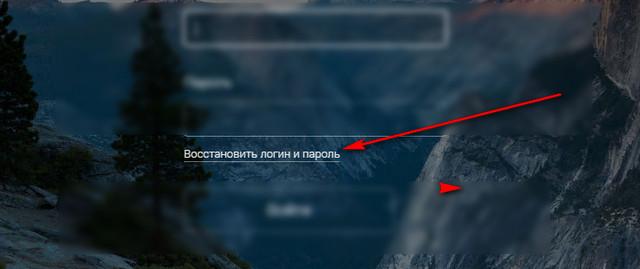 Кнопка для перехода в форму восстановления пароля в Альфа клик