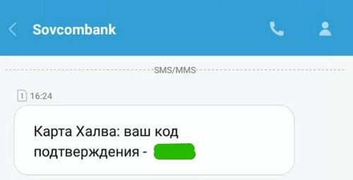 СМС от Совкомбанка