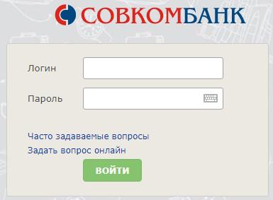 Форма входа в личный кабинет интернет банка Совкомбанк