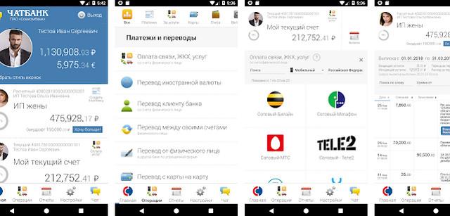 Фото Совкомбанка на андроид приложении