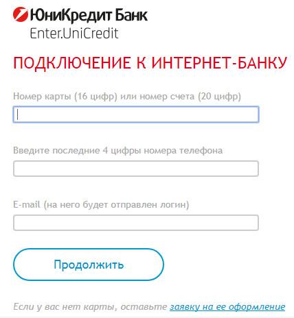 Форма регистрации личного кабинета Юникредит