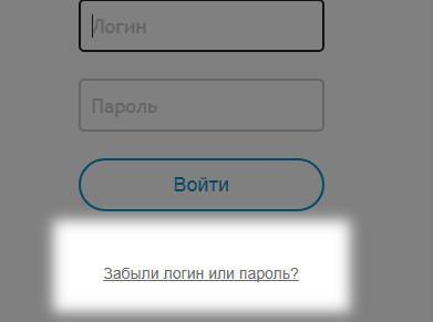 Форма для перехода к восстановлению пароля от личного кабинета Юникредит банка