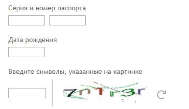 Форма ввода данных для восстановления пароля от Юникредит