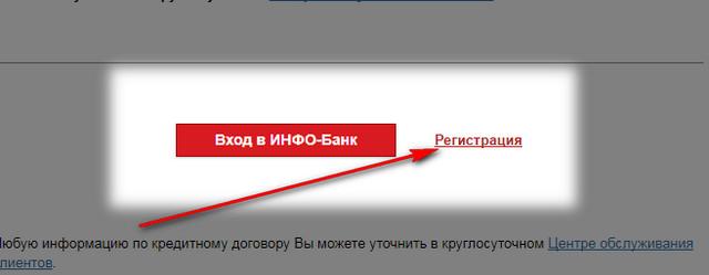 Переход к регистрации личного кабинета в Русфинанс банке