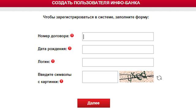 Форма заполнения данных при регистрации личного кабинета в Русфинанс банке