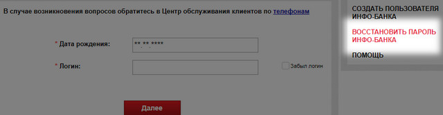 Переход к форме восстановления пароля от личного кабинета Русфинанс банка