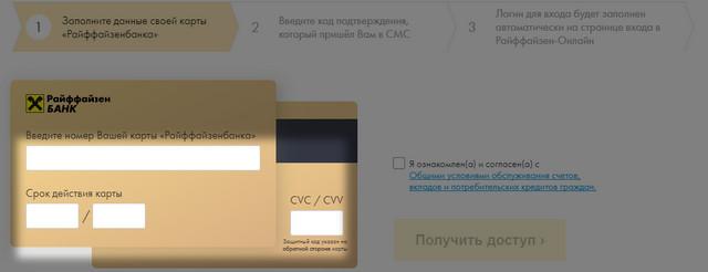 Форма ввода данных карточки при регистрации интернет банка райффайзенбанк