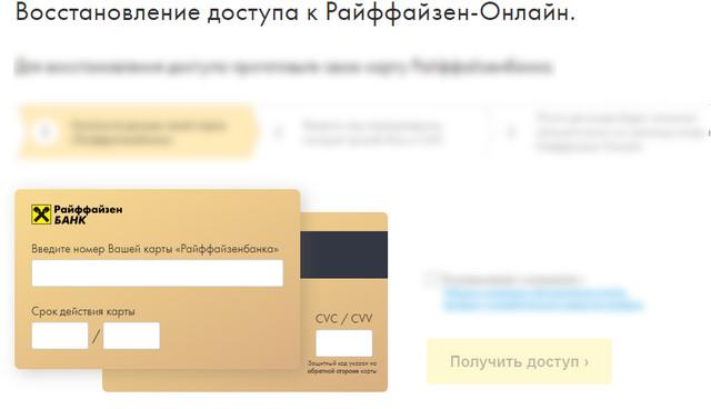 Форма для восстановления пароля от интернет банка Райффайзенбанк
