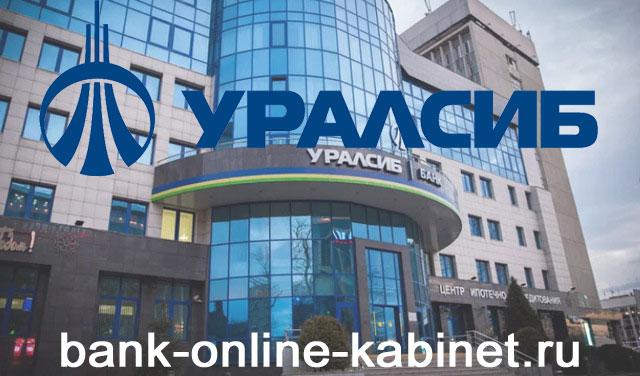 Фото офиса банка Уралсиб