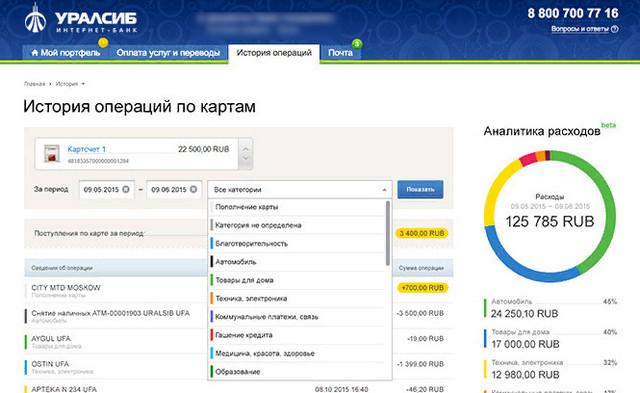 Фото личного кабинета интернет банка Уралсиб