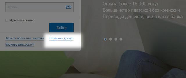 Кнопка для перехода к регистрации в онлайн банке Уралсиб