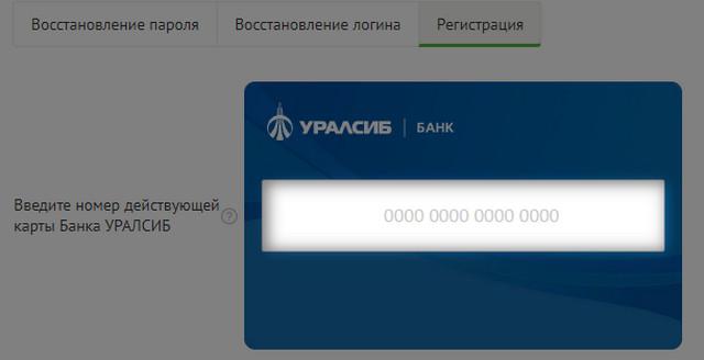 Форма указания номера карты в Уралсиб