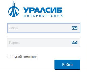 Форма входа в личный кабинет банка Уралсиб