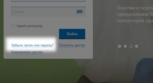 Форма для перехода на страницу восстановления пароля от личного кабинета Уралсиб банка