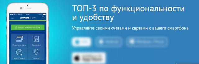 Удобность мобильного банка Уралсиб