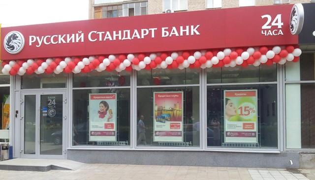 Фото филиала банка Русский Стандарт