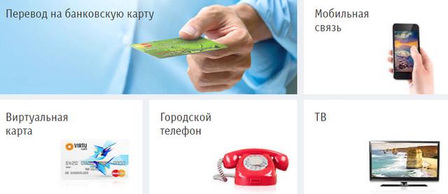 Возможности банка Русский стандарт