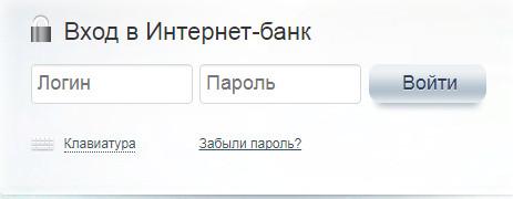 Форма входа в личный кабинет интернет банка Русский стандарт