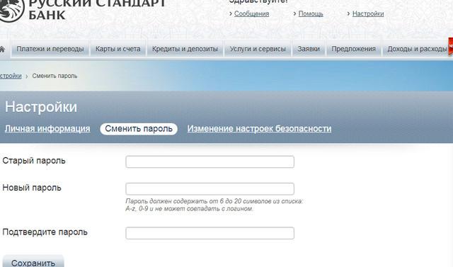 Форма смены пароля в интернет банке Русский стандарт