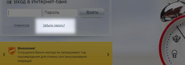 Кнопка для перехода к восстановлению пароля от личного кабинета Русский стандарт