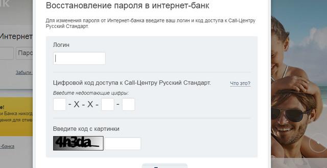 Форма для восстановления пароля от интернет банка Русский стандарт