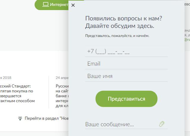 Форма онлайн чата на сайте банка Русский стандарт