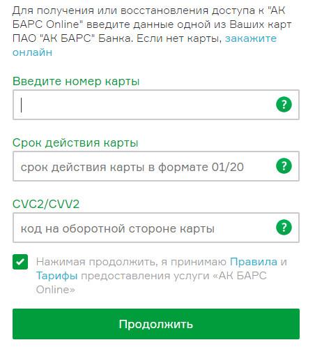 Форма регистрации личного кабинета в интернет банке Ак Барс