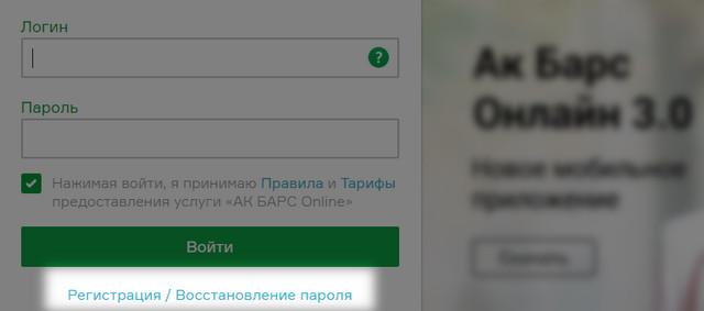 Кнопка для перехода к регистрации в онлайн банке Ак Барс