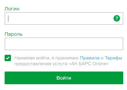Форма входа в онлайн банк Ак Барс