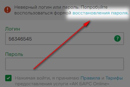 Форма для перехода на страницу восстановления пароля от личного кабинета банка Ак Барс