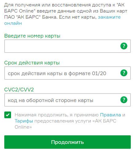 Форма заполнения данных для восстановления пароля от онлайн банка Ак Барс