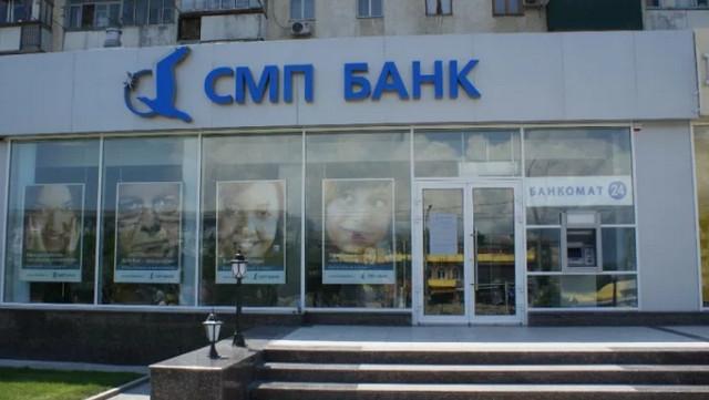 Фото отделения банка СМП