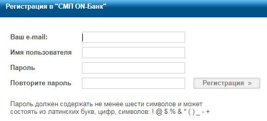 Форма регистрации в онлайн банке СМП