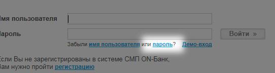 Ссылка для перехода в форму восстановления пароля от личного кабинета СМП банка