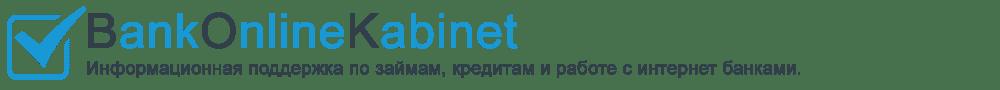 Личный кабинет интернет банка