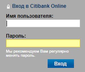 Форма входа в личный кабинет Ситибанк онлайн